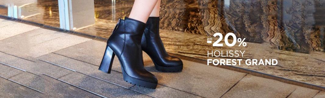 Более 500 моделей со скидками до 20%: женская обувь!