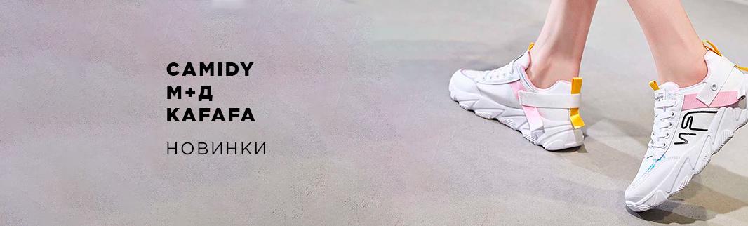 Новинки обуви: М+Д, CAMIDY и KAFAFA