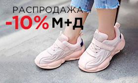 Распродажа обуви М+Д: более 450 моделей со скидками!