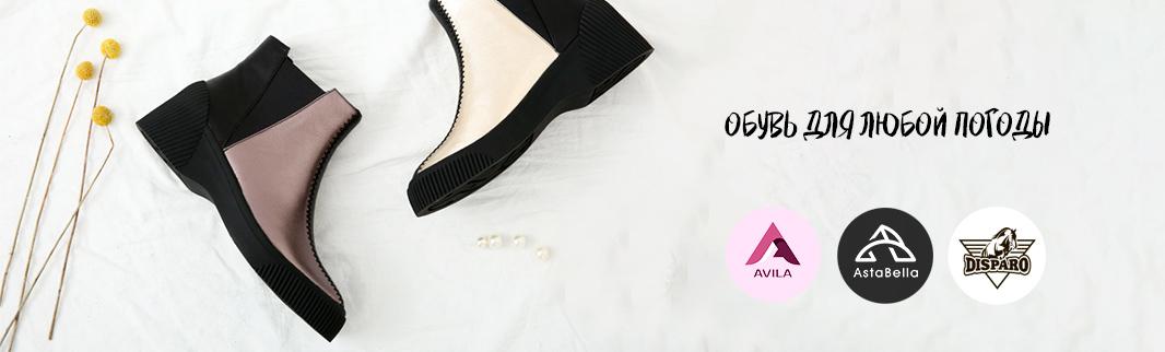 Обувь для любой погоды: ASTABELLA, AVILA, DISPARO