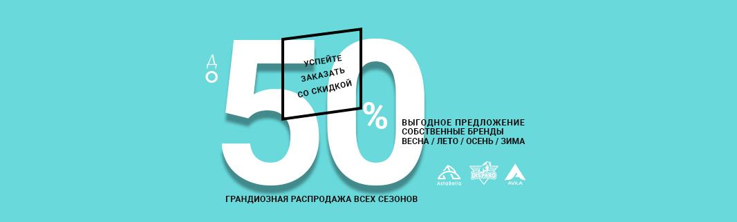 Супер распродажа: обувь 2020 года со скидками до 50%!