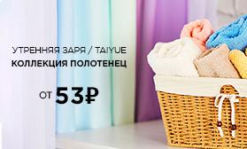 Специальное предложение: текстиль оптом от 53 рублей!