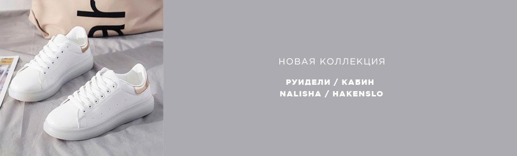 100 и 1 новинка обуви: Руидели, Кабин, NALISHA, HAKENSLO