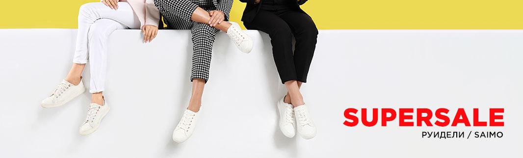 Распродажа обуви Руидели и SAIMO: скидка 20%