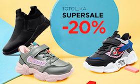59 моделей детской обуви со скидкой 20%!