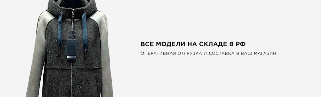 Пальто оптом с отгрузкой со склада в РФ!