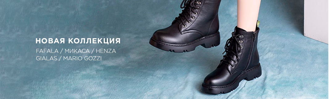 Новые бренды и новая обувь от лидеров продаж!