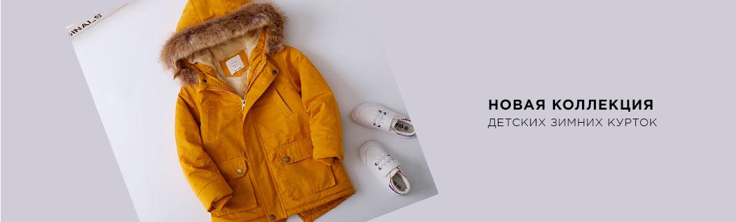 Детские куртки и ветровки: только актуальный ассортимент!
