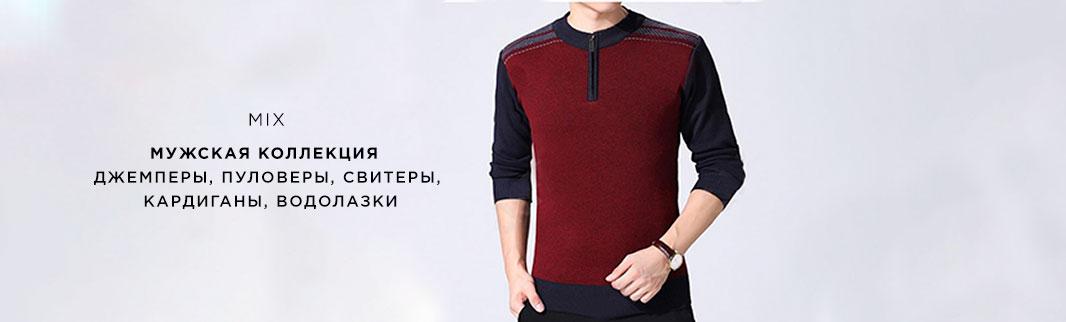 Выбор джентльменов:  свитеры, кардиганы, джемперы на осень