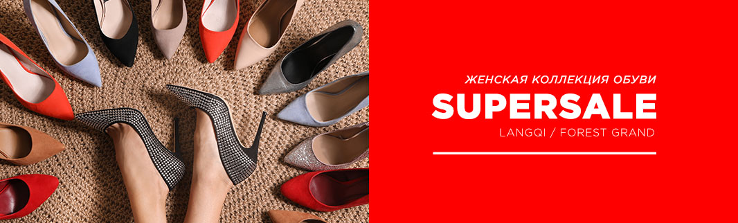 Более 250 моделей женской обуви со скидкой 20%!