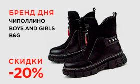 24 ЧАСА: скидка 20% на популярную детскую обувь!