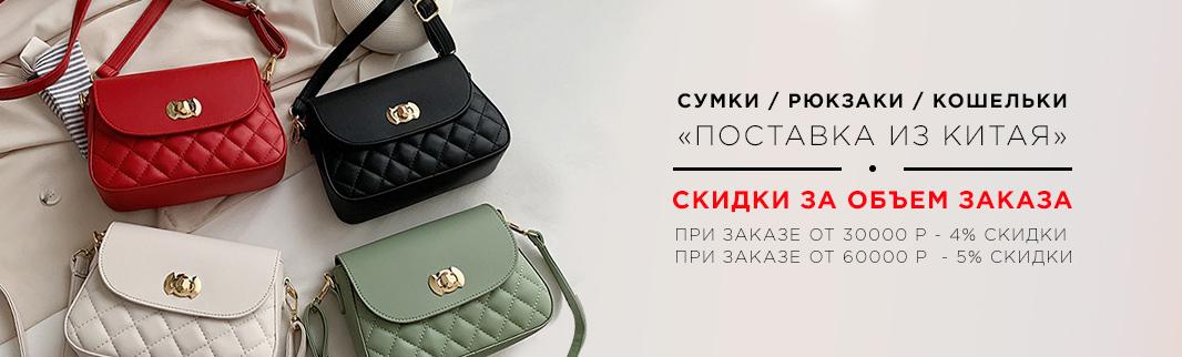 Много сумок не бывает: цены ниже от объема заказа!