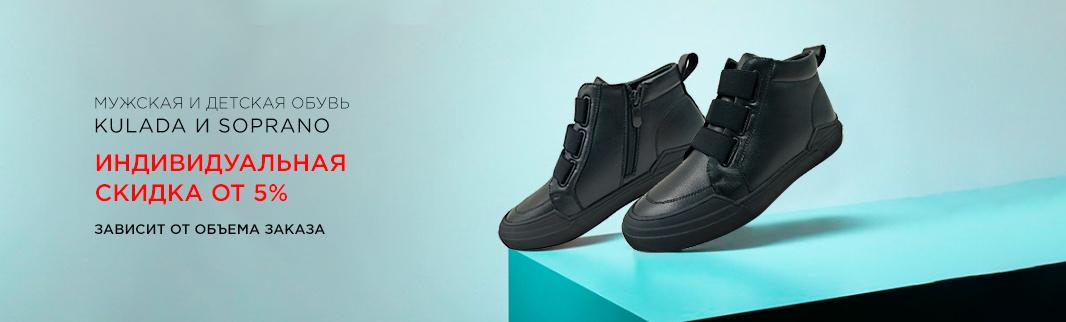 Уникальное предложение! Обувь с доп. скидкой от 5% и минимальным сроком доставки!