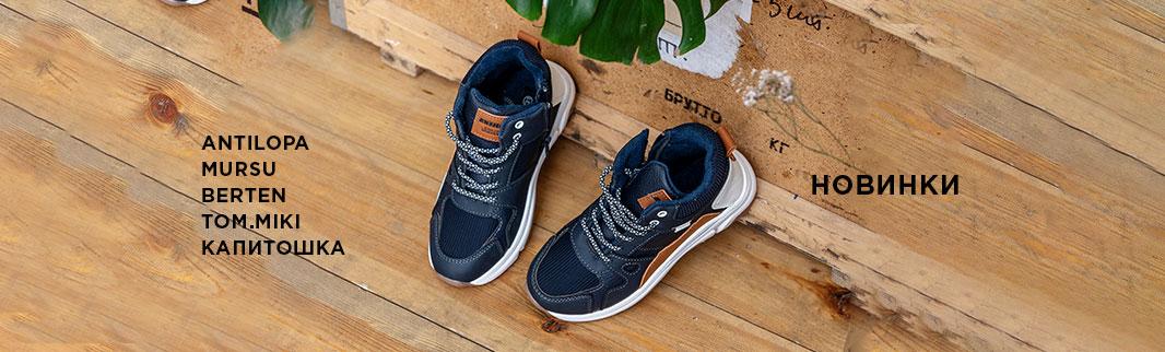 Стильная обувь для активных детей!