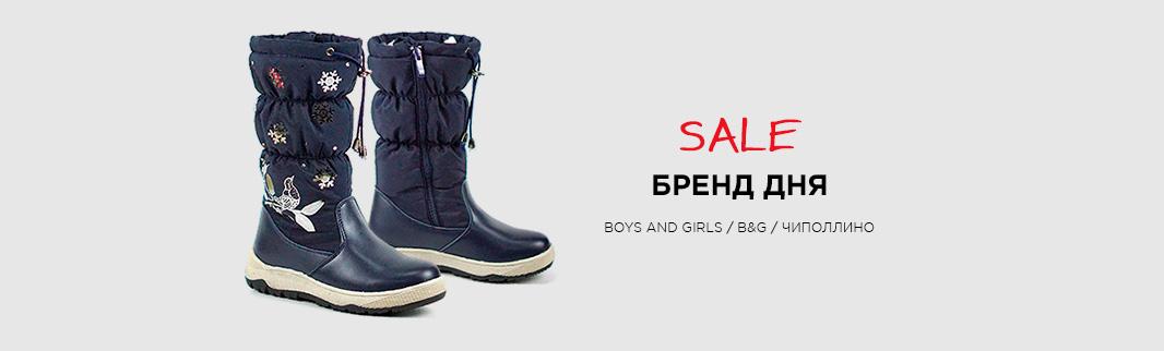 Скидка дня: детская обувь ЧИПОЛЛИНО, BOYS AND GIRLS и B&G