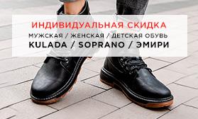 Прогнозируется дефицит зимней обуви: успейте сделать заказ!