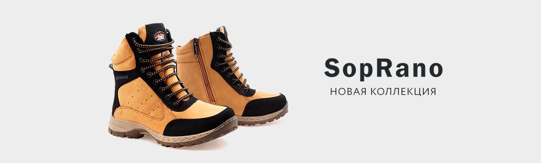 Новая коллекция уже на складе: обувь SOPRANO!