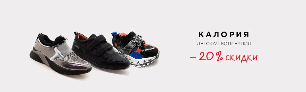Детская обувь: скидка 20% на демисезон и зиму!
