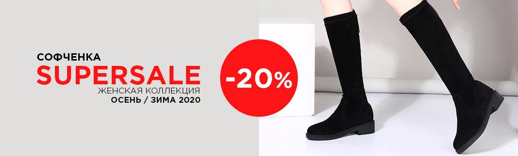 Скидка 20% на женственную обувь!