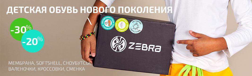 Скидки до 30% на обувь ТМ ЗЕБРА, STURMAN  и ECOTEX STAR
