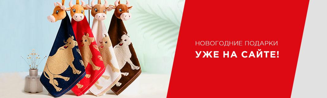 Новогодние подарки: уже готовы отгружать!