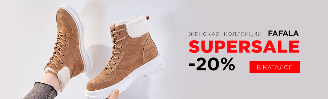 FAFALA: супер распродажа женской обуви!