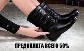 ЭМИРИ: платите только 50% при заказе!