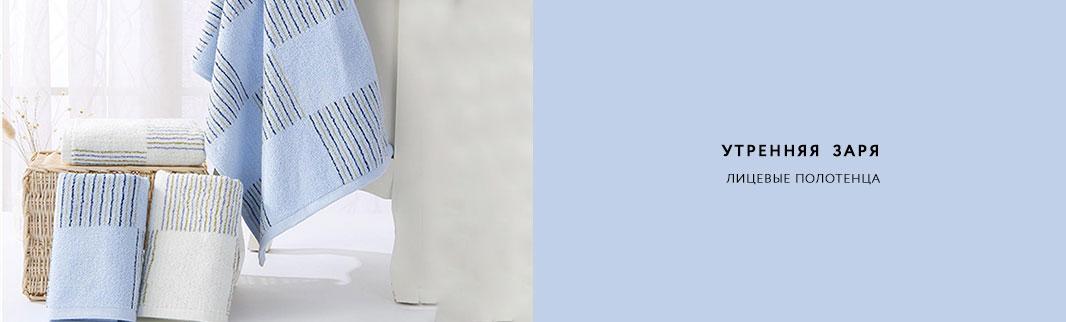«Утренняя заря»: огромный выбор полотенец для лица