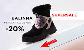 4 дня: скидки на обувь BALINNA!