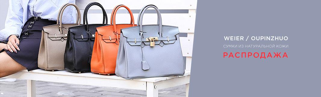 Сумки и рюкзаки из натуральной кожи: скидки до 10%!