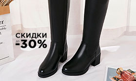 HOLISSY и SAIMО: скидки до 30% на актуальную обувь!