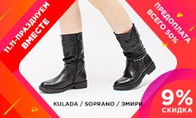 Празднуем День Шоппинга: распродажа обуви!