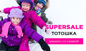 SUPERSALE: распродажа обуви ТОТОШКА!