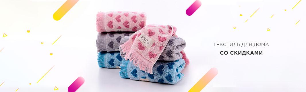 Скидки на текстиль для дома: успейте заказать!