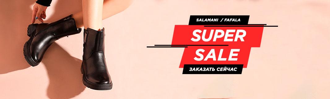 SUPERSALE: скидки 20% на обувь SALAMANI и FAFALA