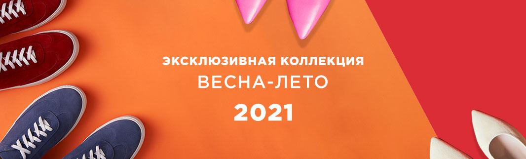 Коллекция весна-лето 2021: полный доступ - по специальному запросу