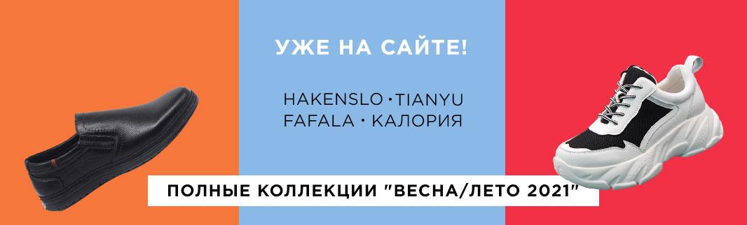 Коллекции HAKENSLO, КалориЯ, FAFALA, TIANYU уже полностью на qifa.ru