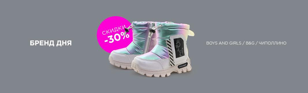 Скидка до 30%: один день распродажи детской обуви!