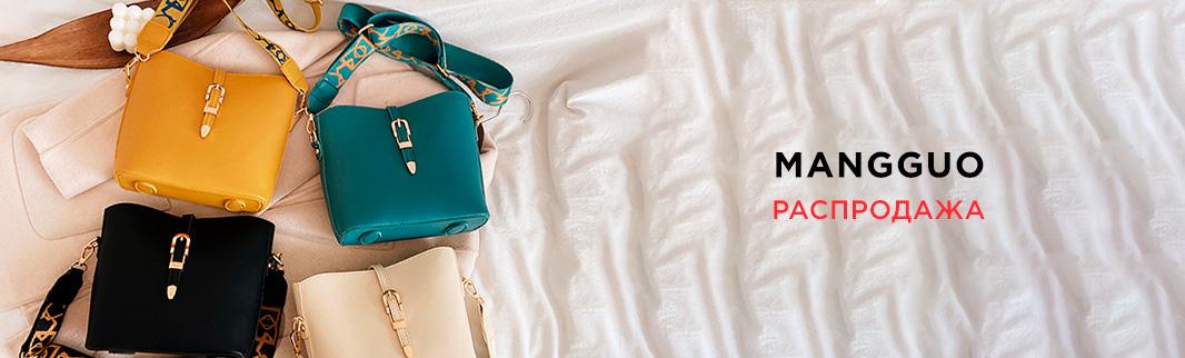 Скидки до 12% на элегантные сумки MANGGUO!