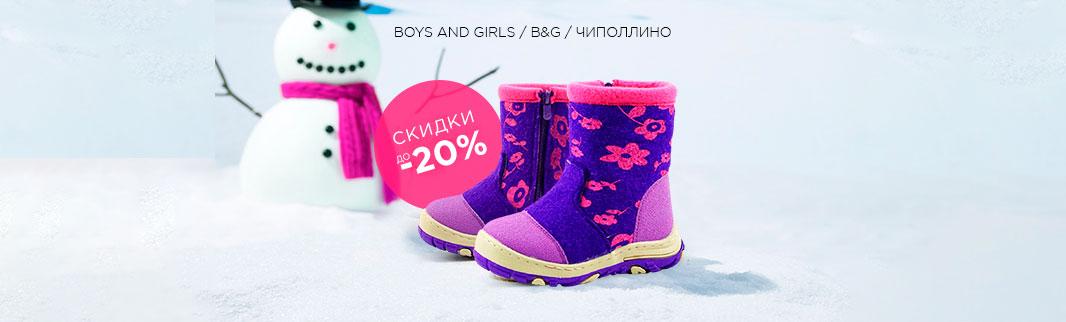Мегапопулярная обувь со скидками до 20%!