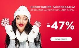 Красивые аксессуары для зимы - с выгодой до 47%