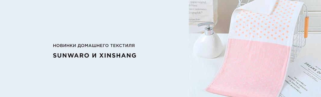 Внимание! Новинки домашнего текстиля от SUNWARO и XINSHANG!