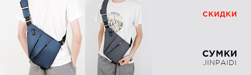 Скидки на сумки с мужским характером!