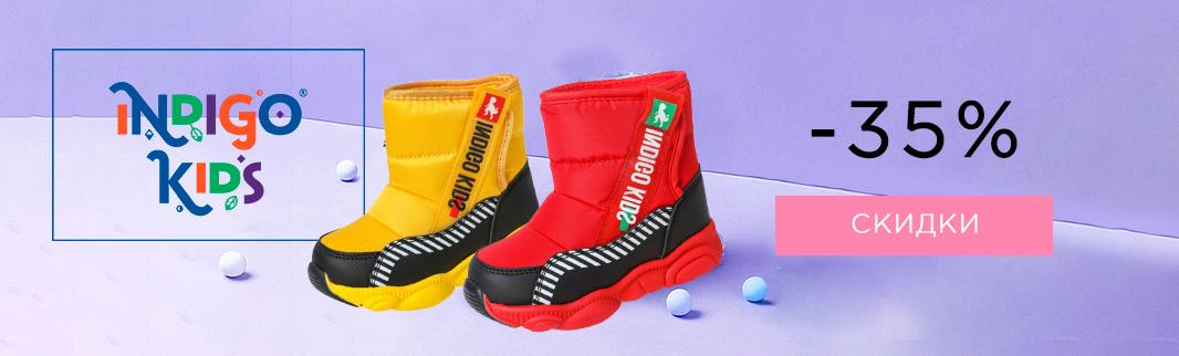 Распродажа!!! Детская обувь INDIGO со скидками!