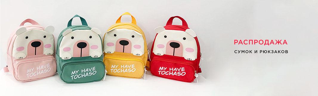 Необычные сумки со скидками?