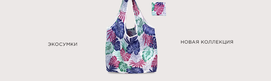 Складные сумки: практично, модно, экологично