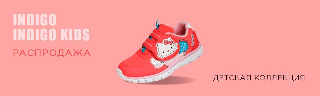 Детская обувь Indigo: скидки до 25%