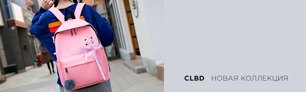Обновление коллекции раздела Поставка из Китая: сумки CLBD