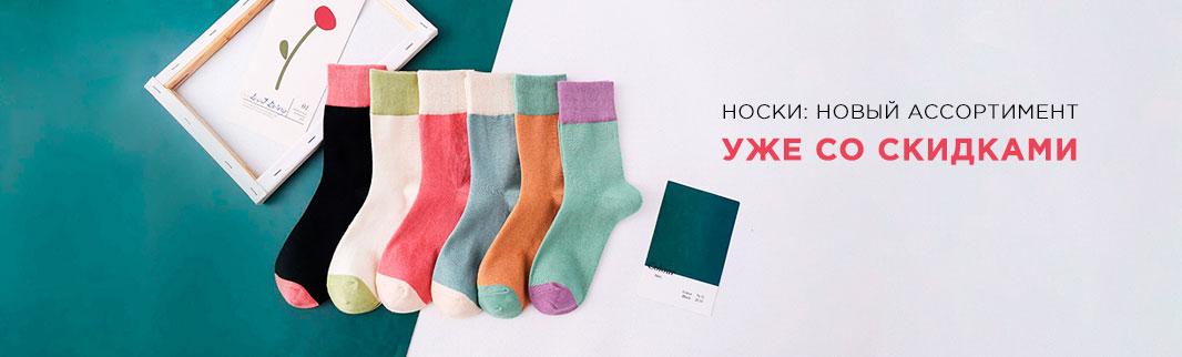 Новый ассортимент на сайте: носки, чулки, колготки!