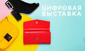 Цифровая выставка обуви, текстиля и сумок: Предзаказ 2021/2022!